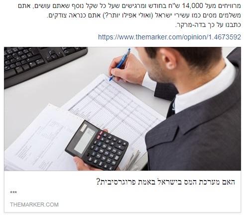 האם מערכת המס בישראל באמת פרוגרסיבית