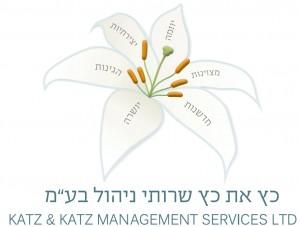 לוגו - כץ את כץ שירותי ניהול בעמ